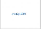 createjs基础教程(一)——flashCC(animateCC)的使用